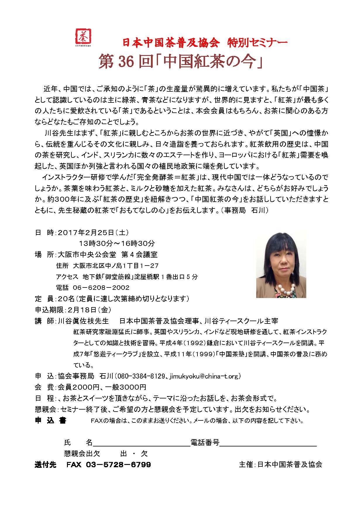 第36回 特別セミナー 「中国紅茶の今」(川谷先生)