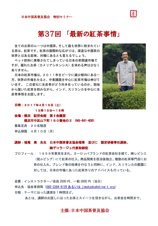 第37回 特別セミナー 横浜